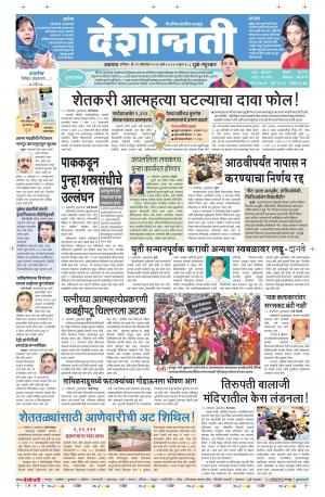22th Oct Dhule - Read on ipad, iphone, smart phone and tablets.