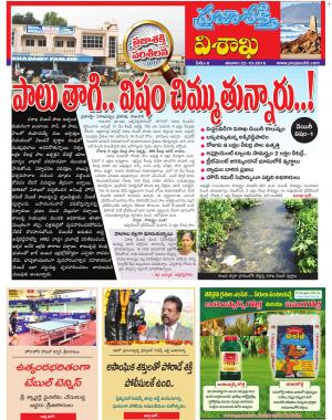 Visakha City - Read on ipad, iphone, smart phone and tablets
