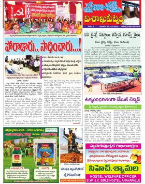 visaka rural - Read on ipad, iphone, smart phone and tablets.