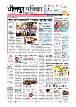 Rajasthan Patrika Dholpur - Read on ipad, iphone, smart phone and tablets.