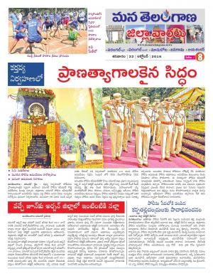 Warangal (Rural) - Read on ipad, iphone, smart phone and tablets.