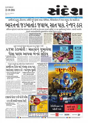Bhavnagar - Read on ipad, iphone, smart phone and tablets