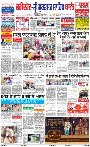 Faridkot - Sri Muktsar Sahib Bani - Read on ipad, iphone, smart phone and tablets