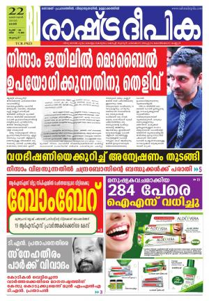 Rashtradeepika Palakkad - Read on ipad, iphone, smart phone and tablets