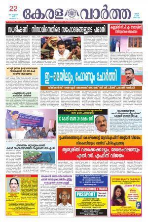 KeralaVartha - Read on ipad, iphone, smart phone and tablets