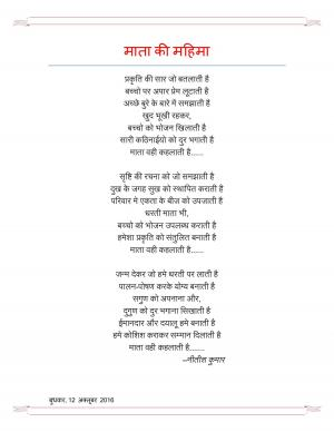 कविता का सागर - Read on ipad, iphone, smart phone and tablets.