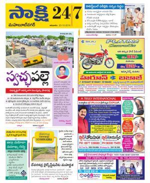 Mahabubnagar District - Read on ipad, iphone, smart phone and tablets