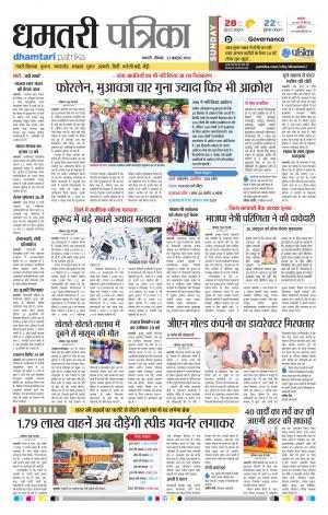 Dhamtari - Read on ipad, iphone, smart phone and tablets.