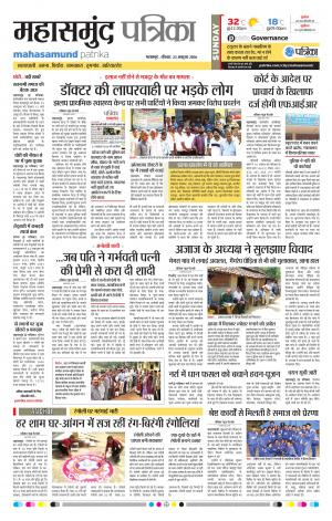 Mahasamund - Read on ipad, iphone, smart phone and tablets.