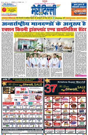 Meri Delhi Weekly Hindi News Paper - Read on ipad, iphone, smart phone and tablets