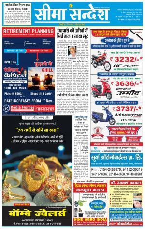 Seema Sandesh Ganganagar  - Read on ipad, iphone, smart phone and tablets