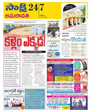 Vijayawada Amaravathi District - Read on ipad, iphone, smart phone and tablets