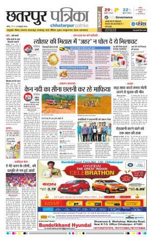 Patrika Chhatarpur - Read on ipad, iphone, smart phone and tablets