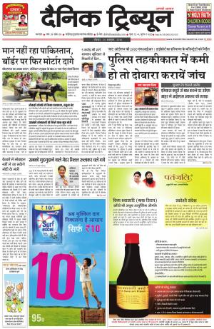 DT_23_october_2016_Karnal - Read on ipad, iphone, smart phone and tablets.