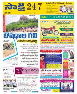 Wanaparthy District - Read on ipad, iphone, smart phone and tablets.