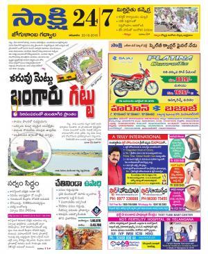 Jogulamba District - Read on ipad, iphone, smart phone and tablets.