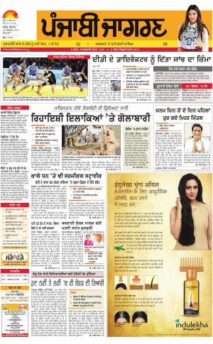 DOABA  : Punjabi jagran News : 23rd October 2016 - Read on ipad, iphone, smart phone and tablets.