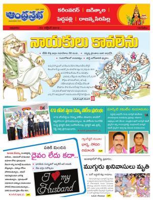 23-10-16 Karimnagar - Read on ipad, iphone, smart phone and tablets.