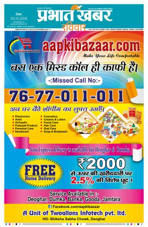 DEOGHAR - City - Read on ipad, iphone, smart phone and tablets.