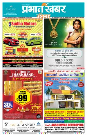 RANCHI - City - Read on ipad, iphone, smart phone and tablets
