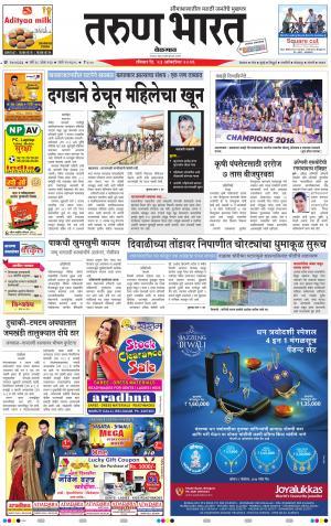 Tarun Bharat Belgaum District - Read on ipad, iphone, smart phone and tablets