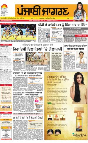 Chandigarh  : Punjabi jagran News : 23rd October 2016 - Read on ipad, iphone, smart phone and tablets.