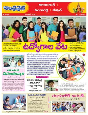 23-10-16 Rangareddy - Read on ipad, iphone, smart phone and tablets.