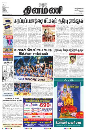 Dinamani-Coimbatore - Read on ipad, iphone, smart phone and tablets.