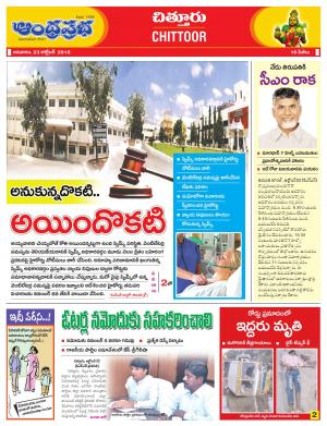 Chitoor - Read on ipad, iphone, smart phone and tablets