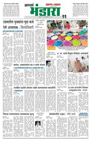 Bhandara Edition - Read on ipad, iphone, smart phone and tablets.