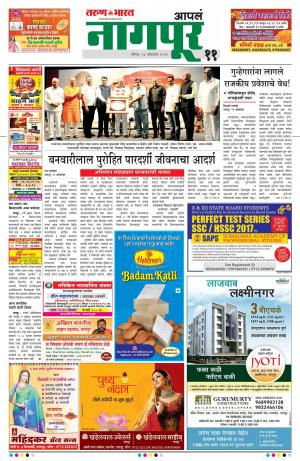 Nagpur Edition - Read on ipad, iphone, smart phone and tablets.