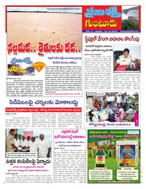 Guntur - Read on ipad, iphone, smart phone and tablets.