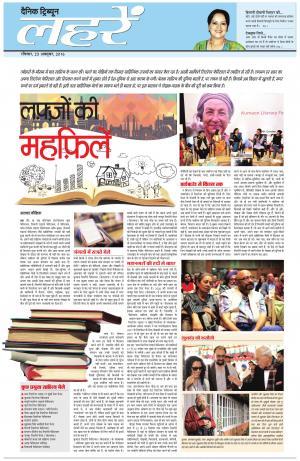 Dainik Tribune (Lehrein) - Read on ipad, iphone, smart phone and tablets.