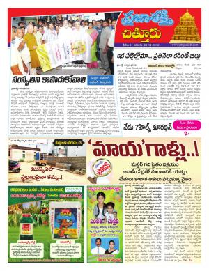 Chittur - Read on ipad, iphone, smart phone and tablets