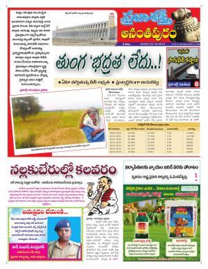 Ananthapuram - Read on ipad, iphone, smart phone and tablets.