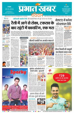 DHANBAD - City - Read on ipad, iphone, smart phone and tablets