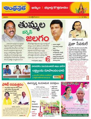 23-10-16 Khammam - Read on ipad, iphone, smart phone and tablets.