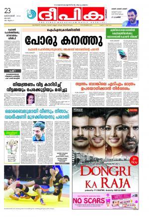 Deepika Kozhikode - Read on ipad, iphone, smart phone and tablets.