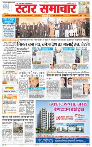 Star Samachar chhatarpur - Read on ipad, iphone, smart phone and tablets.