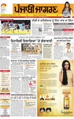 JALANDHAR Dehat  : Punjabi jagran News : 23rd October 2016 - Read on ipad, iphone, smart phone and tablets.