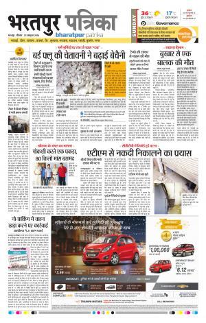 Bharatpur Rajasthan Patrika - Read on ipad, iphone, smart phone and tablets.