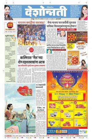 23th Oct Amravati - Read on ipad, iphone, smart phone and tablets.