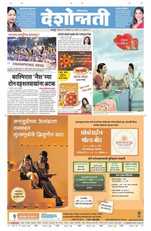 23th Oct Nagpur - Read on ipad, iphone, smart phone and tablets.