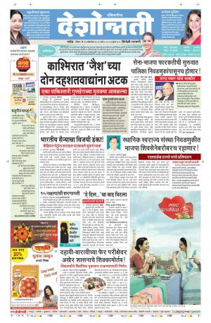 Parbhani - Read on ipad, iphone, smart phone and tablets.