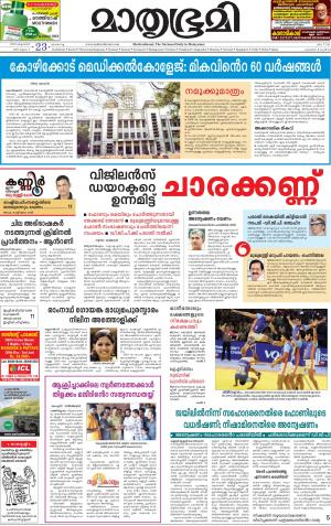Palakkad - Read on ipad, iphone, smart phone and tablets