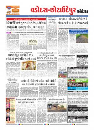 Baroda Dist. - Read on ipad, iphone, smart phone and tablets