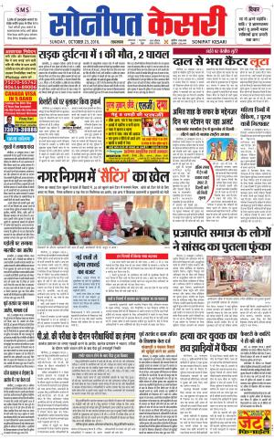 Sonipat kesari - Read on ipad, iphone, smart phone and tablets.