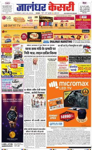 Jalandhar Kesari - Read on ipad, iphone, smart phone and tablets