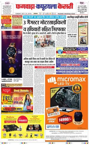 kapurthala kesari - Read on ipad, iphone, smart phone and tablets.