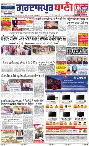 Gurdaspur Bani - Read on ipad, iphone, smart phone and tablets